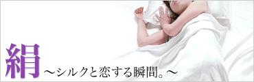 シルクの寝具