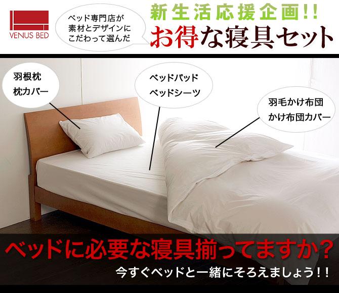 お得な寝具セット