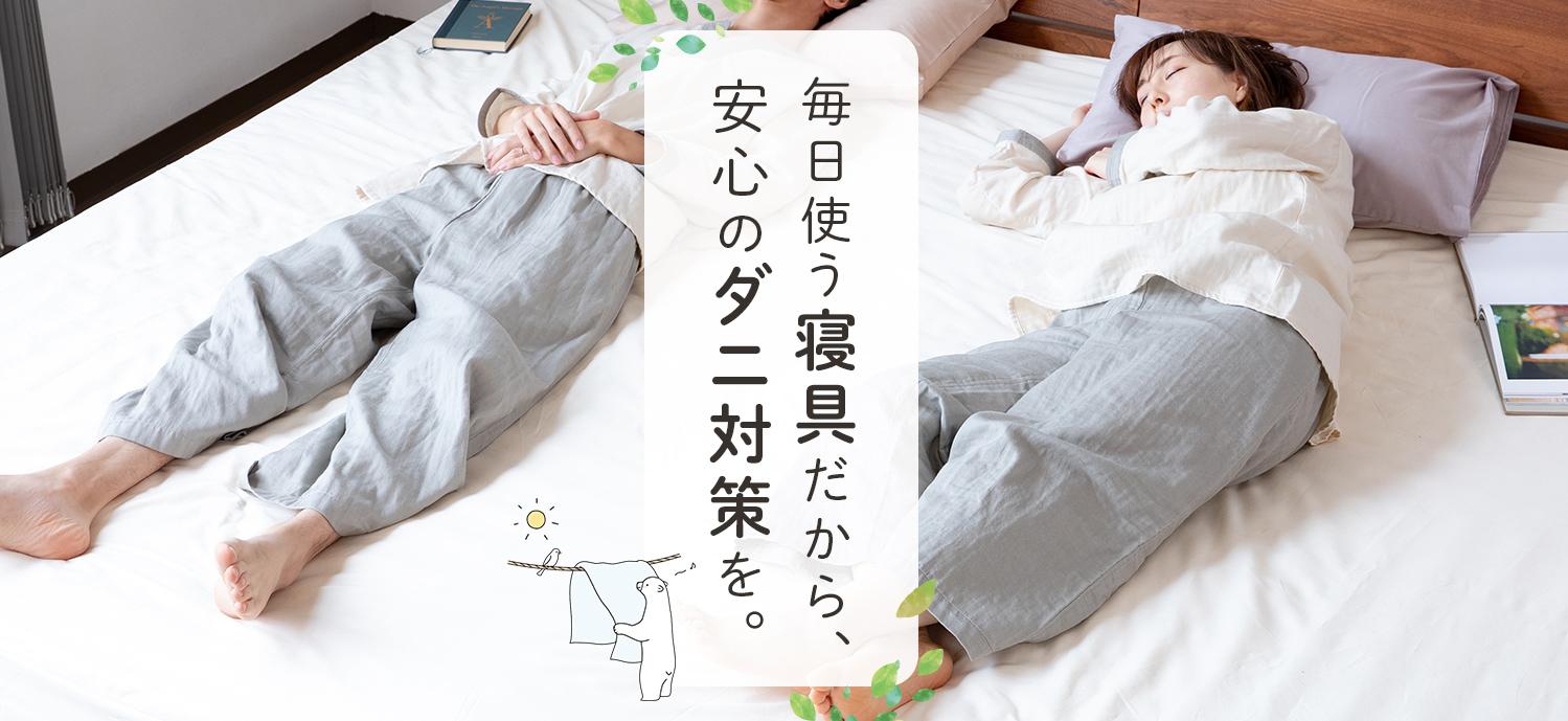 ビーナスベッドの防ダニ寝具 コットンツイル