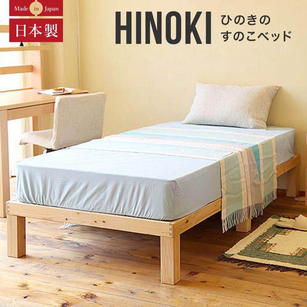 ひのき無垢材使用「国産ひのきのすのこベッド」はこちら