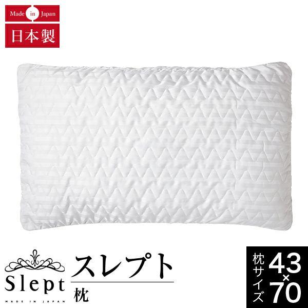 Slept(スレプト)枕はこちら