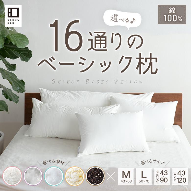 素材とサイズの組み合わせから選べる16通りのベーシック枕はこちら