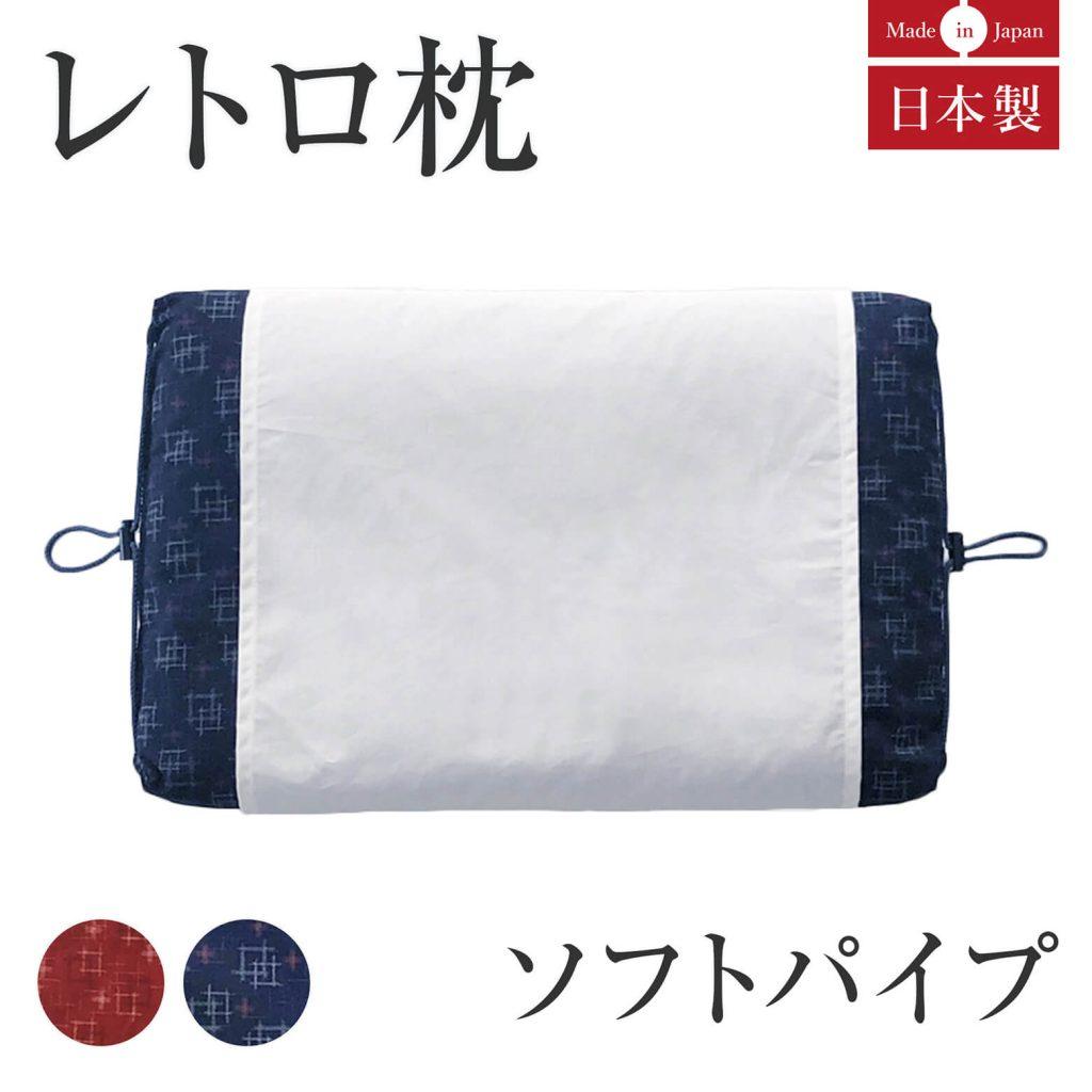 レトロ枕(ソフトパイプ・そばヒノキ)はこちら