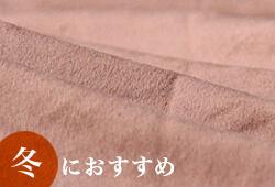 極細の繊維でできていて保温効果に優れているふわふわマイクロファイバー素材。