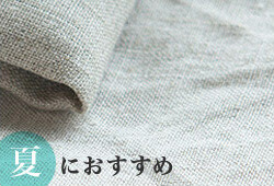 夏用のパジャマにぴったりの素材で、涼やかな肌触りが続く麻・リネン