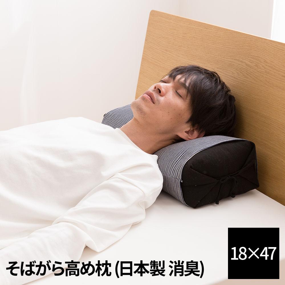 そばがら香る 男の高め枕の商品ページはこちら