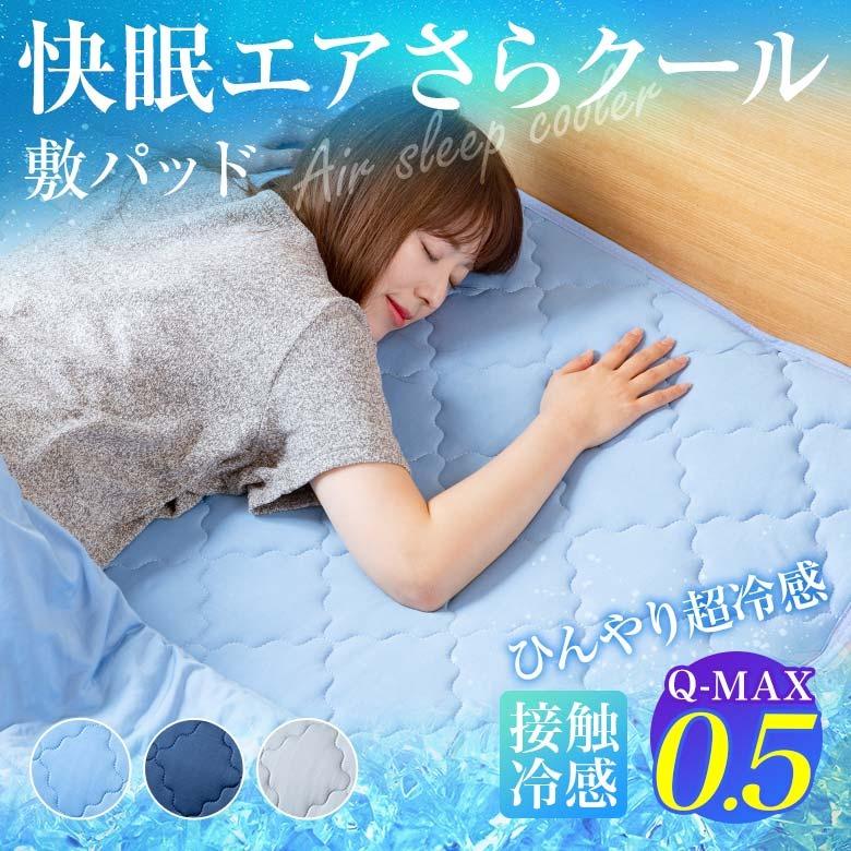 Q-MAX0.5 接触冷感 快眠エアさらクール 敷きパッドの商品リンクはこちら