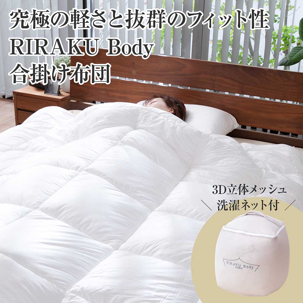 3D立体メッシュ洗濯ネット付 RIRAKU Body リラクボディ 合掛け布団の商品ページはこちら