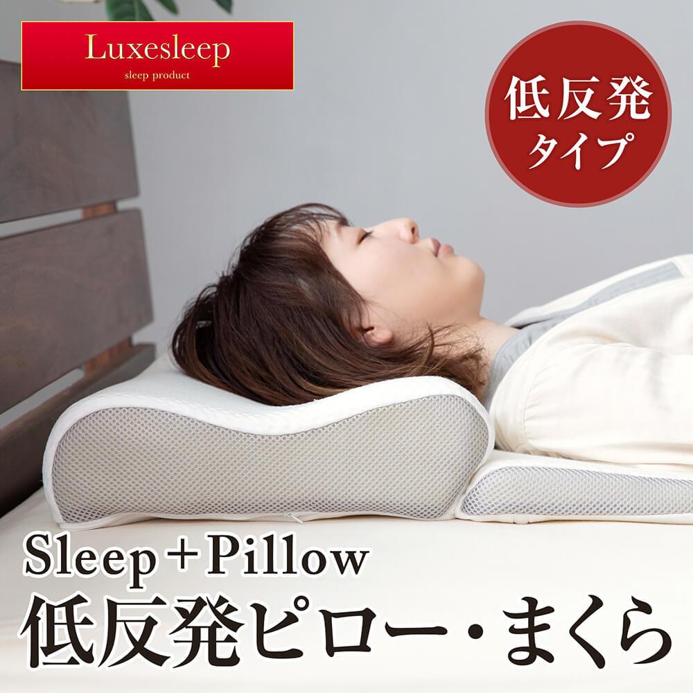 Luxesleep SLEEP+PILLOW低反発ピローの商品ページはこちら