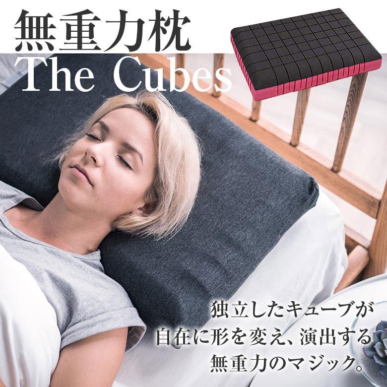 仰向け・横向き・どんな寝姿勢でも超快適!いびき防止にも最適な無重力枕 The Cubesの商品ページはこちら