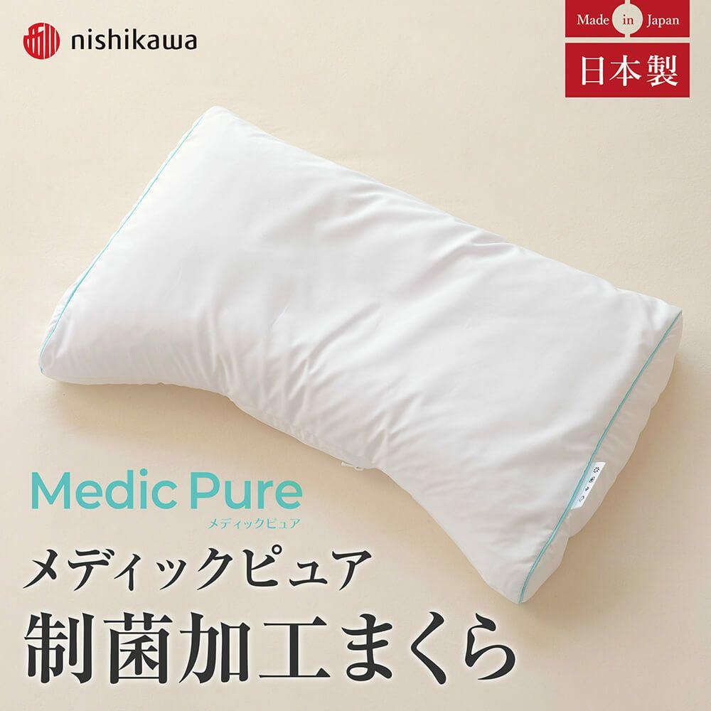 西川の「Medic Pure メディックピュア制菌加工まくら」のリンクはこちら