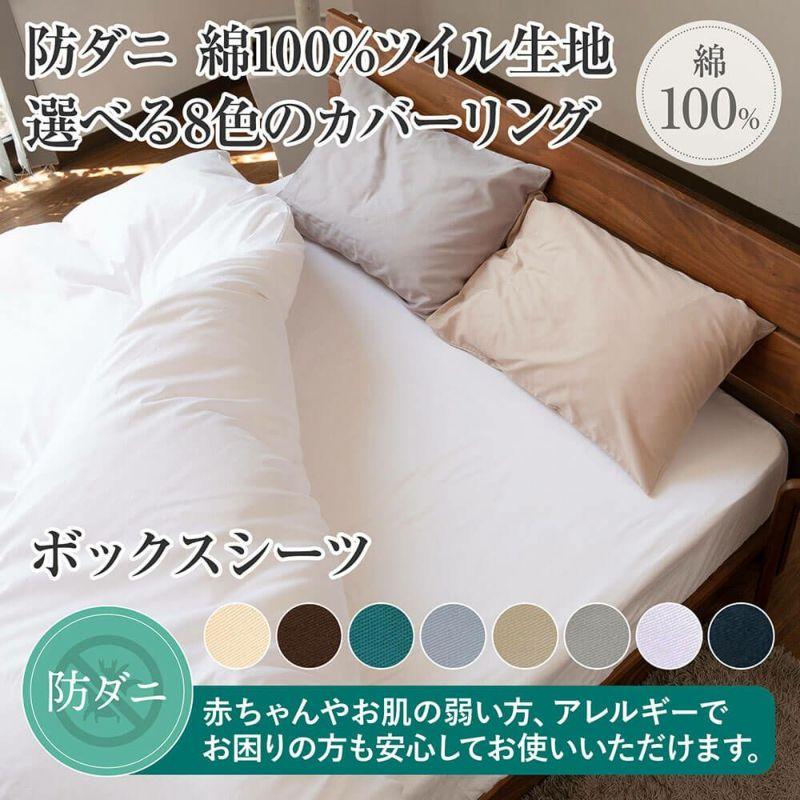 防ダニ 綿100%ツイル生地 選べる8色のカバーリング コットンツイルの商品ページはこちら