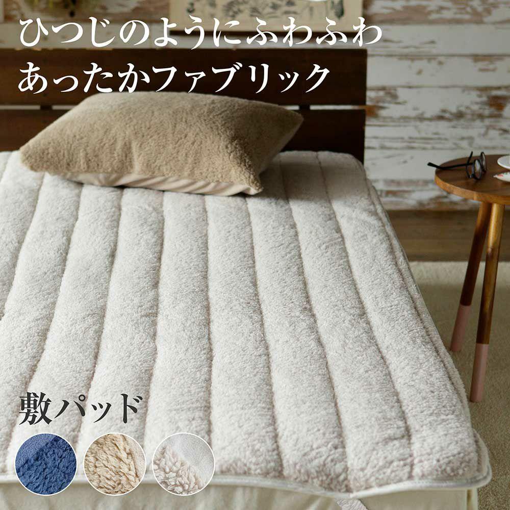 ひつじのようなふわふわあったかファブリック Muku muku(ムクムク)敷きパッドの商品ページはこちら