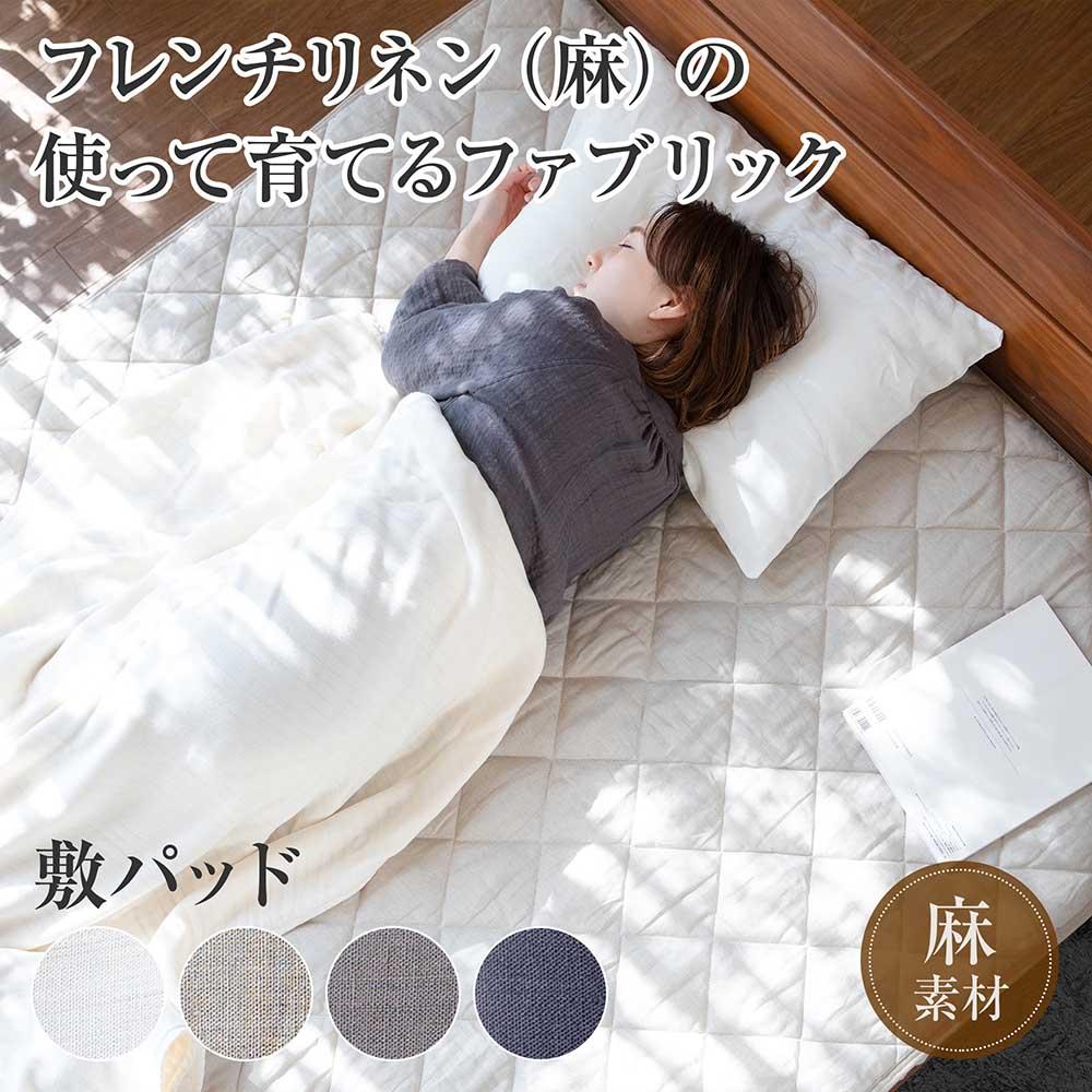 夏におすすめ!麻 サニーリネン ベッドパッドの商品ページはこちら