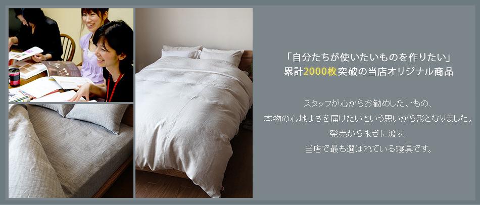 累計2000枚突破の当店オリジナル商品