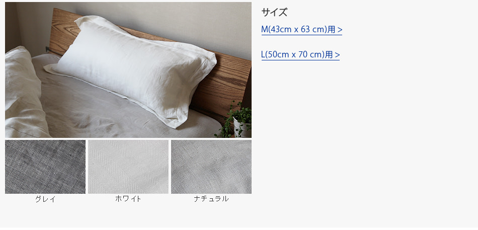 フリル付き枕カバー