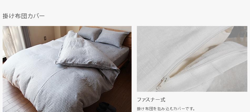 掛け布団カバー