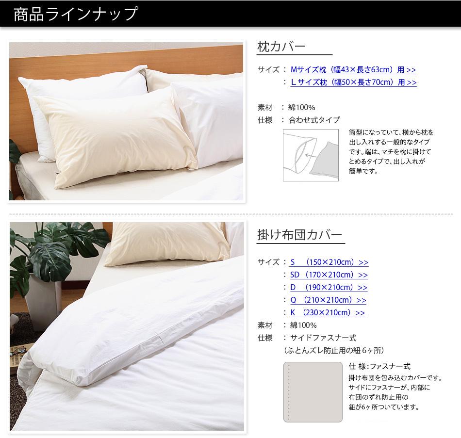 20色から選べる国産寝具 プレーンコレクション