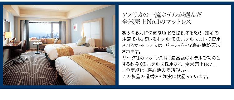 アメリカの一流ホテルが選んだ全米No.1のマットレス