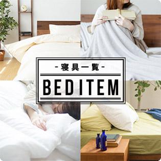 ビーナスベッドの寝具一覧
