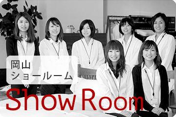 岡山ショールームのご案内