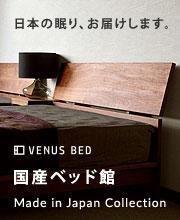 国産ベッド
