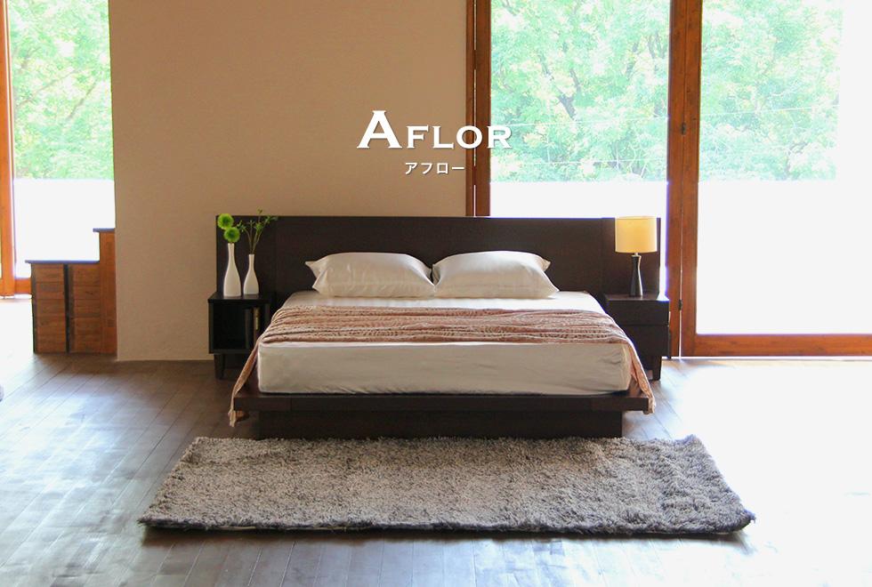 国産木製ベッド aflor