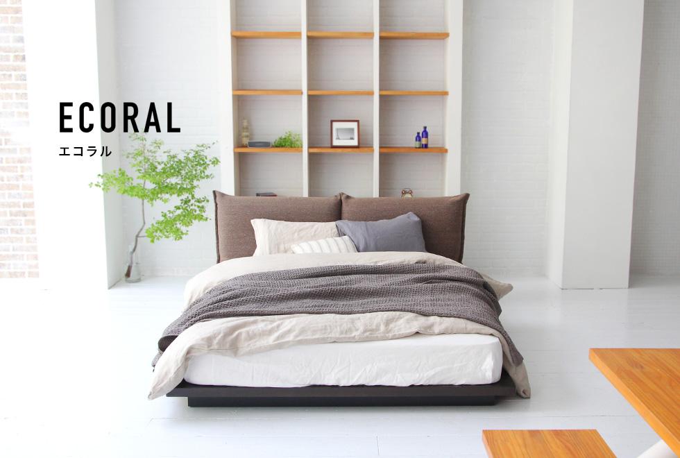 国産ベッド エコラル