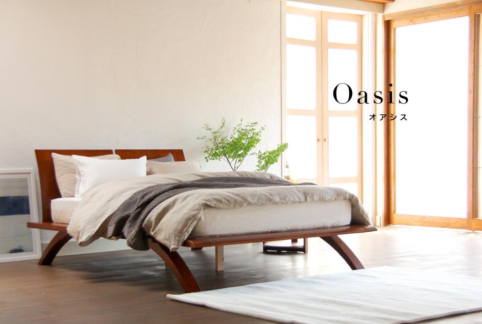 国産木製ベッド oasis(オアシス)