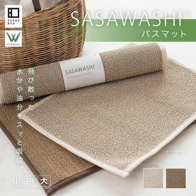 SASAWASHIバスマット